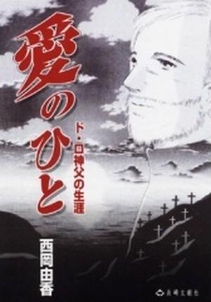 愛のひと  ド・ロ神父の生涯(マンガ)