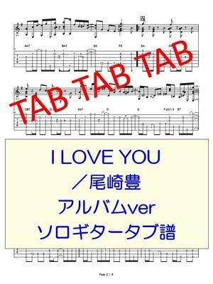 I LOVE YOU/尾崎豊 アルバムver ソロギタータブ譜
