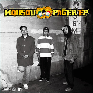 【完売】MOUSOU PAGER / EP (12inch) PAY ME 限定特典付き!!