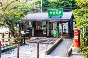 極楽寺駅[Lサイズ]