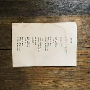 珈琲豆染め 歌詞ポストカード