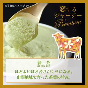 【g26】■6個×1種■Premium(緑茶)