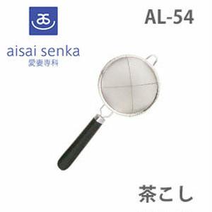 【SUNCRAFT 愛妻専科】 茶こし  AL-54