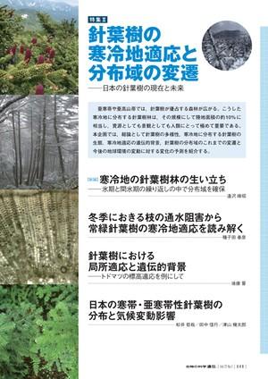 2018年1月発行号/特集II/針葉樹の寒冷地適応と分布域の変遷 ~日本の針葉樹の現在と未来(5論文)