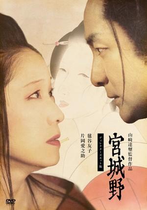 【限定特典付DVD】宮城野<ディレクターズカット版>
