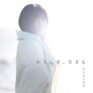 1st CD『わたしを、生きる』【CD単品・郵送販売】
