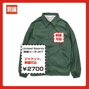 UNITED SPORTS ユナイテッドスポーツ 刺繡コーチジャケット(裏地つき、ポリエステル)(品番USP--J0W02)