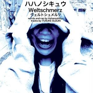【サイン入り】ヴェルトシュメルツ (2ndアルバム)