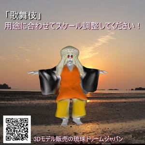 「歌舞伎」3D出力データ