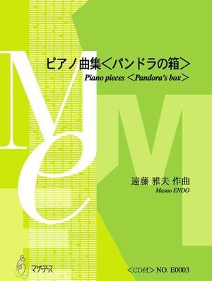 E0003  ピアノ曲集 <パンドラの箱>(ピアノソロ/遠藤雅夫/楽譜)