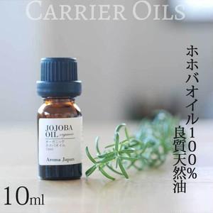 オーガニック・ホホバオイル 植物油10ml 有機・キャリアオイル ORGANIC JOJOBA OIL アロマクラフト アロマオイル