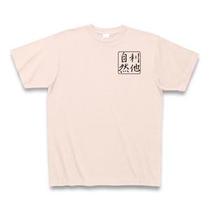 リタジネン利他自然Tシャツライトピンク