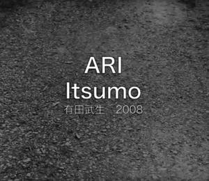 いつも  有田武生 2004(デジタルコンテンツ)