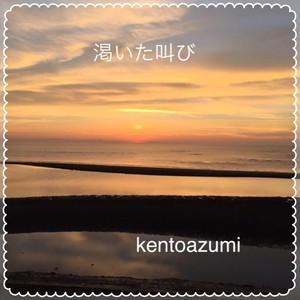 kentoazumi 1st Mini Album 渇いた叫び(MP3)