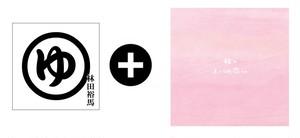 """【New Single】""""ふつうが恋しい""""+1st 弾き語り音源 通販限定セット"""