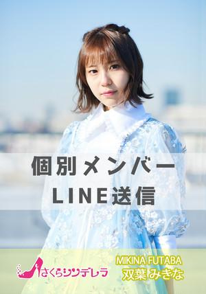 【Vol.80】S 双葉みきな(さくらシンデレラ)/個別メンバーLINE送信