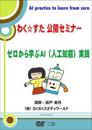 わく☆すた公開セミナーDVD ゼロから学ぶAI(人工知能)実践