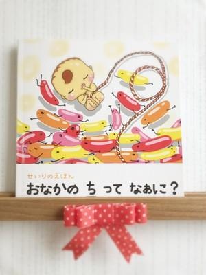 生理の絵本【おなかの ちって なぁに?】