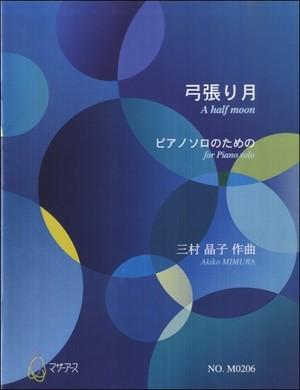 M0206 弓張り月(ピアノソロ/三村晶子/楽譜)