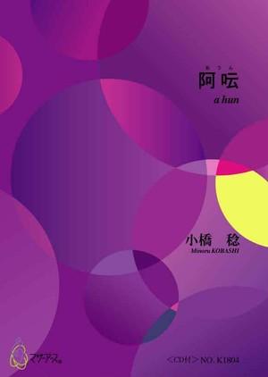 K1804 阿呍(パーカッション/小橋稔/楽譜)