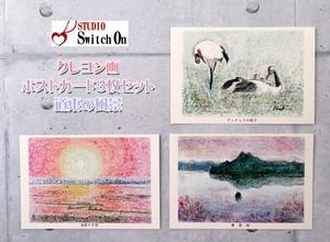 道東の風景 クレヨン画 ポストカード3枚セット
