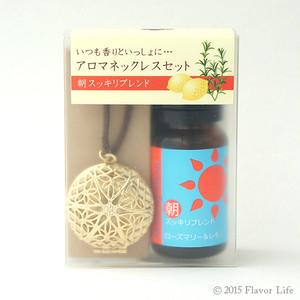 アロマネックレスセット 朝(フレーバーライフ社)