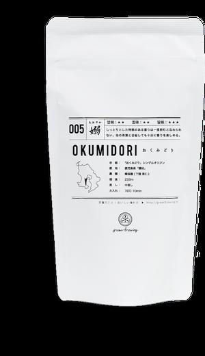 005 OKUMIDORI おくみどり (100g)