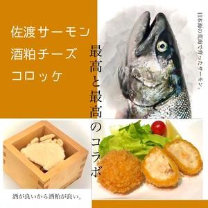 佐渡産サーモン酒粕チーズコロッケ