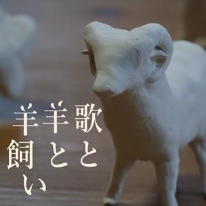 映画『歌と羊と羊飼い』特別鑑賞券