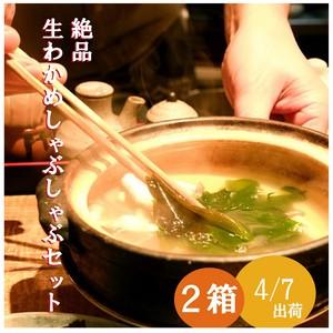 絶品!!生わかめしゃぶしゃぶセット(2箱) 4/7〔金〕出荷