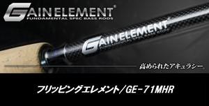 deps / フリッピングエレメント/GE-71MHR