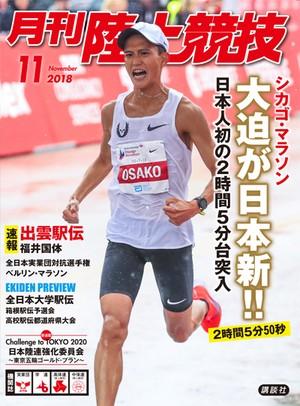 月刊陸上競技2018年11月号
