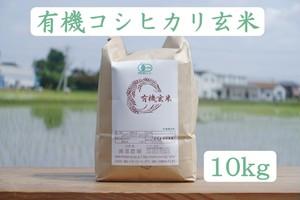 【10kg】有機こしひかり玄米
