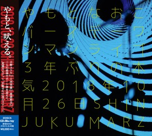 【CD+Blu-ray】2018.10.26 新宿MARZライブ