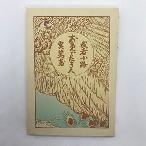 お目出たき人(新選名著復刻全集) / 武者小路実篤(著)