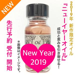 2019年 新作メモリーオイル【New Year 2019 新年2019年】期間限定販売オイル