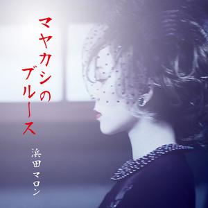 浜田マロン「マヤカシのブルース」