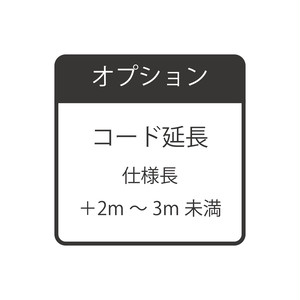 コード延長 [仕様長+3mm未満]