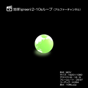 地球2(Green)/アルファーチャンネル/ループ