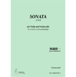 ヴァイオリンとチェロのためのソナタ