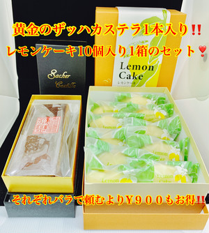 黄金のザッハカステラ1本入り1箱と究極のレモンケーキ10個入り1箱!!のセット それぞれバラで買うより¥900もお得!!