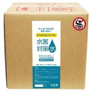 床上・床下浸水後の除菌・消臭 水害対策水 10L<被災地支援 送料無料 噴霧器サービス>