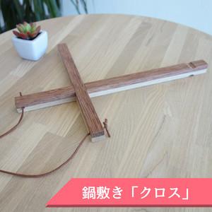 【鍋敷き 「クロス」】