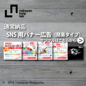 SNS用バナー広告作成(簡易タイプ)