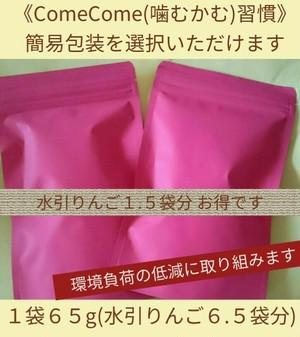 簡易包装で内容量UP《ComeCome(噛むかむ)習慣》3袋セット