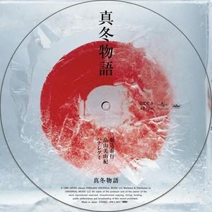 【予約】(7inch)堀込泰行 畠山美由紀 ハナレグミ 「真冬物語」
