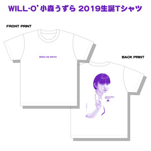 WILL-O' 小森うずら 2019生誕Tシャツ