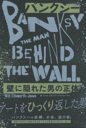 バンクシー 壁に隠れた男の正体