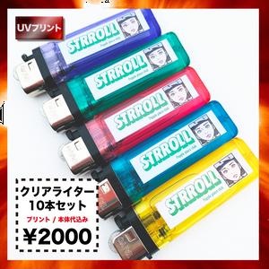 UVプリント クリアライター (10本セット)