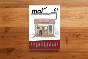 """mal"""" 01 隣町珈琲の本"""
